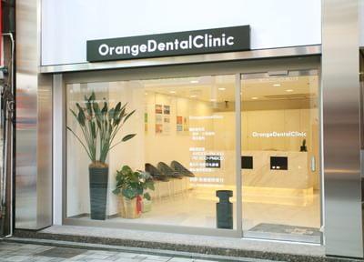 オレンジ歯科 所沢プロぺ通り店の画像