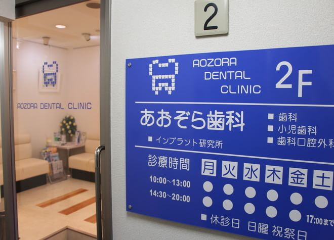 あおぞら歯科(横浜市中区)