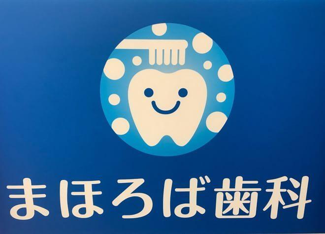 まほろば歯科