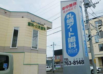 札幌アート歯科クリニック