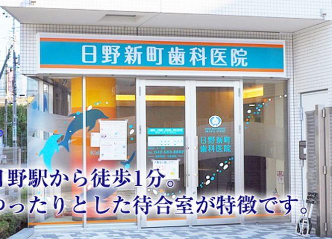日野新町歯科医院1