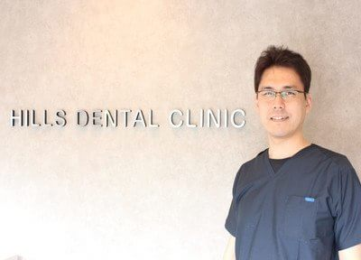 ヒルズ歯科クリニック2