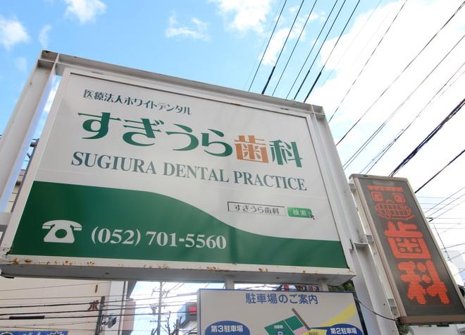 すぎうら歯科6