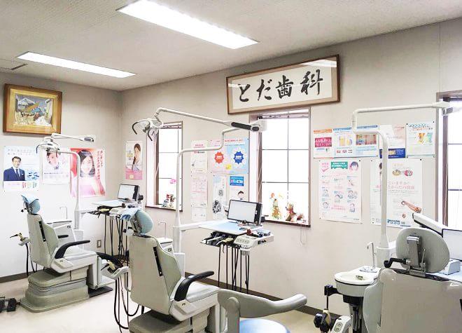 とだ歯科医院2