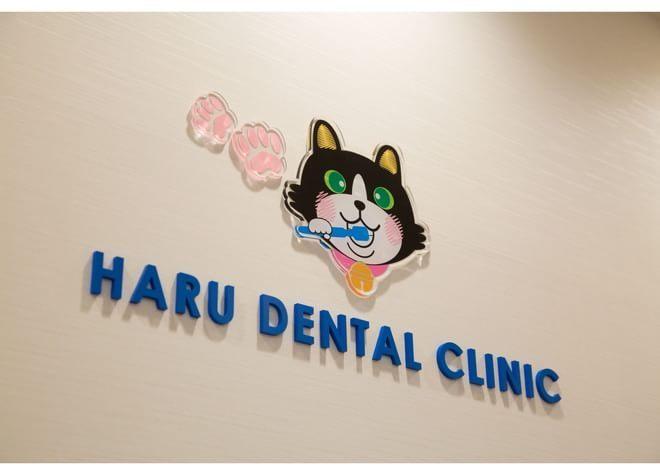 五反野駅前はる歯科医院7