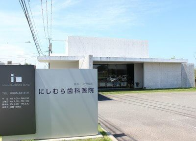 にしむら歯科医院2