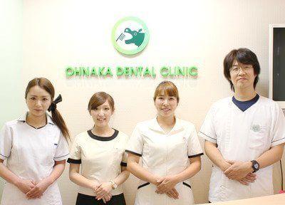 おおなか歯科クリニック