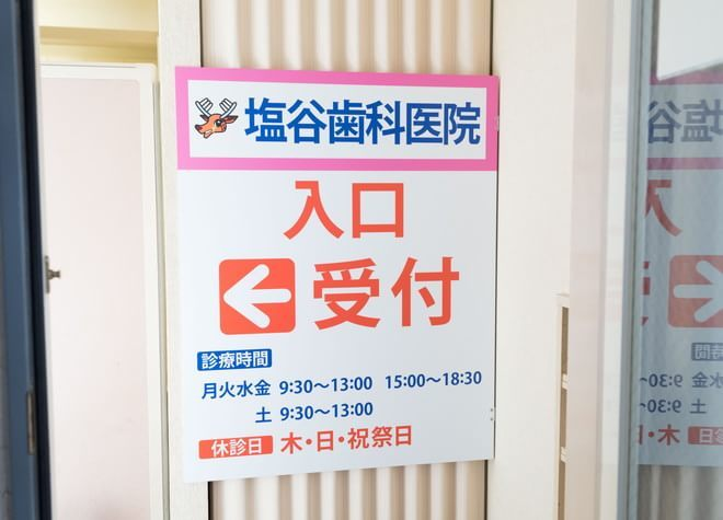 塩谷歯科医院2