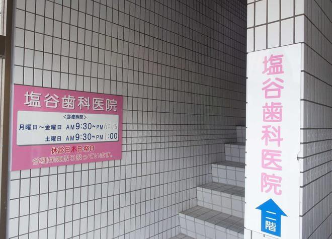 塩谷歯科医院5