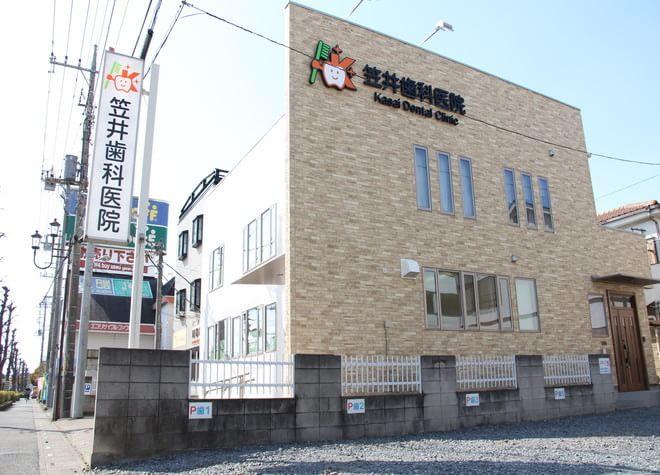 笠井歯科医院