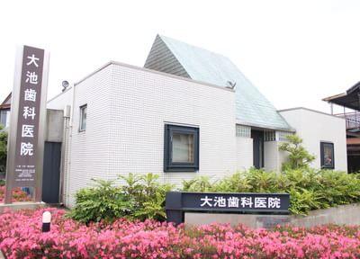 江南駅(愛知県)近辺の歯科・歯医者「大池歯科医院」