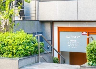 竹内歯科診療所