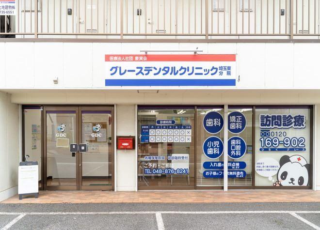 グレースデンタルクリニック 埼玉東分院