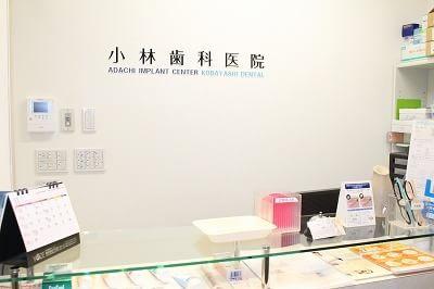 医療法人社団 祐一会 小林歯科医院【亀有・東和】(写真1)