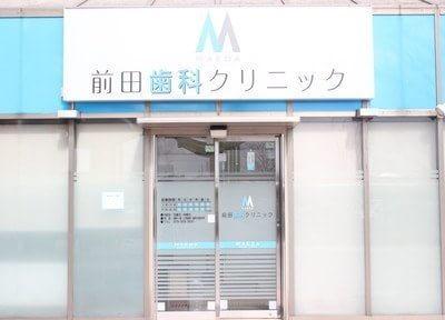 前田歯科クリニック2