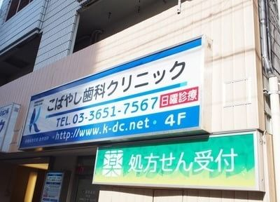 こばやし歯科クリニック3