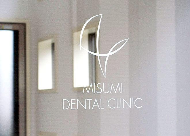 三隅歯科クリニック7