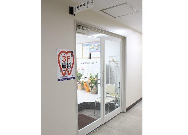小樽駅前歯科クリニック5