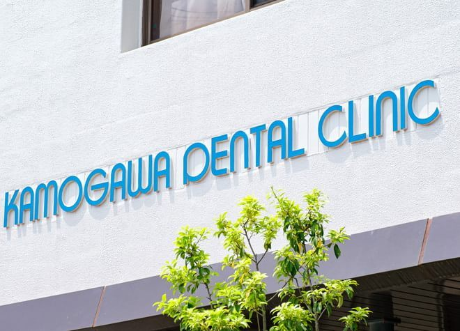 鴨川歯科医院