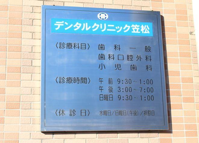 デンタルクリニック笠松7