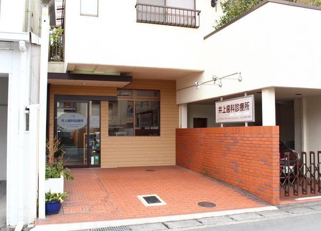 井上歯科診療所7