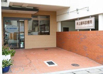 井上歯科診療所1