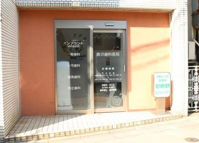 倉沢歯科医院7