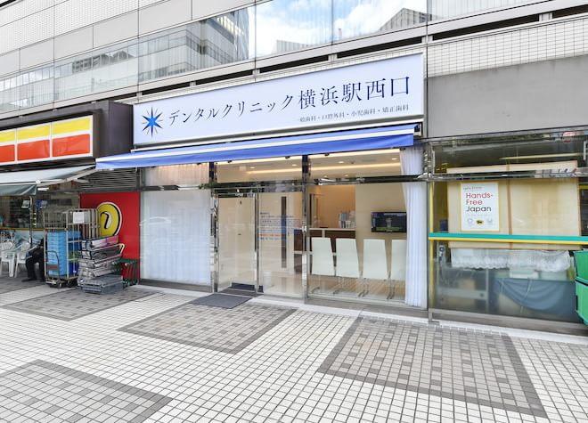 デンタルクリニック横浜駅西口7