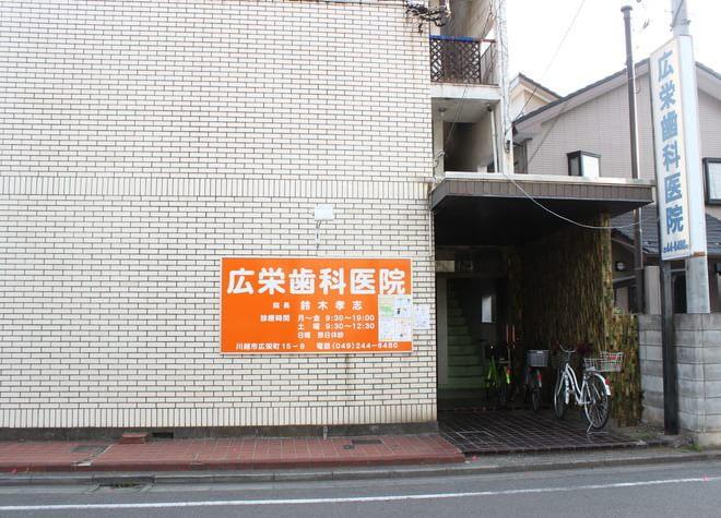 広栄歯科医院7