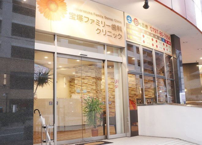 宝塚ファミリー歯科クリニックの画像