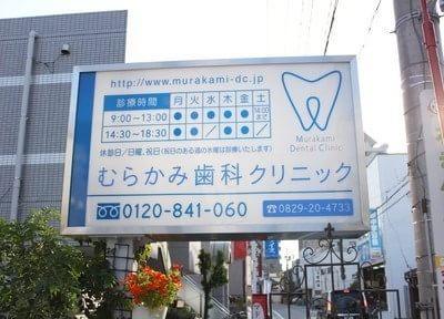 むらかみ歯科クリニック2