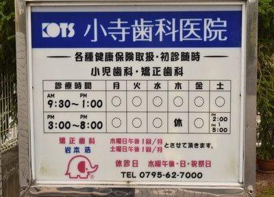 小寺歯科医院3
