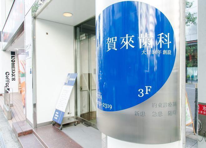 賀来歯科医院6