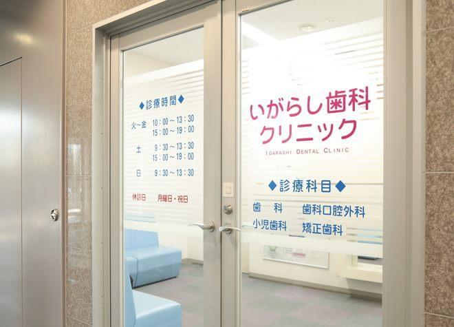 いがらし歯科クリニック1