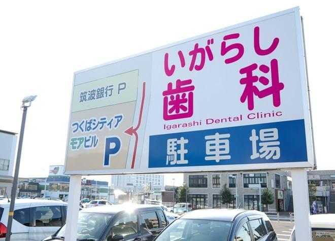いがらし歯科クリニック7