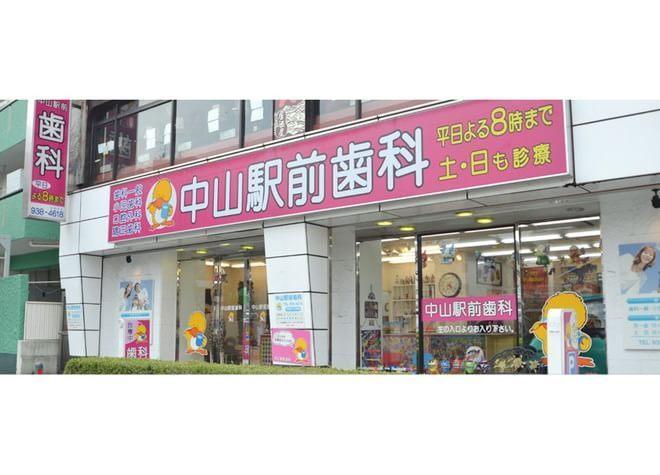 中山駅前歯科