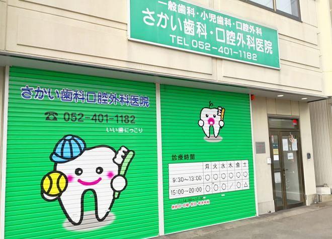 さかい歯科口腔外科医院の画像