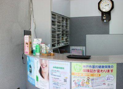 山崎歯科医院 湊川公園駅 3の写真