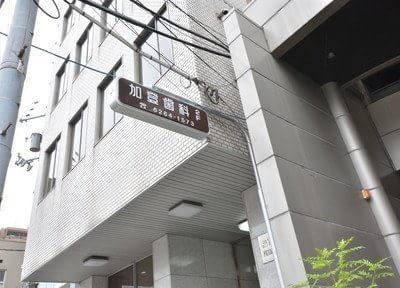 加登歯科医院の医院写真