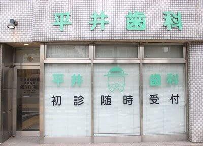 平井歯科医院の外観です。
