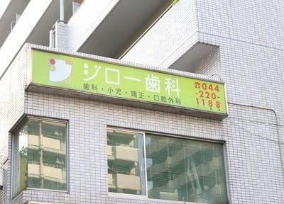 ジロー歯科(川崎市川崎区)2