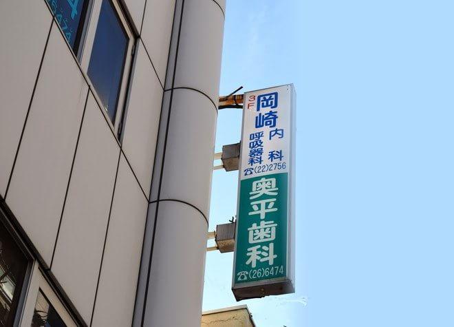 奥平歯科医院6