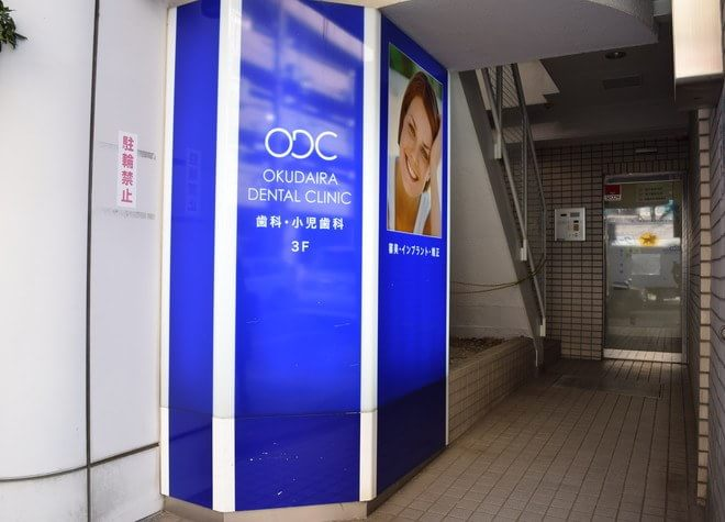奥平歯科医院7