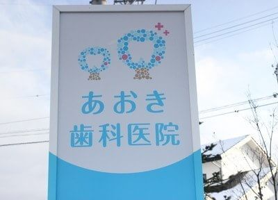あおき歯科医院7