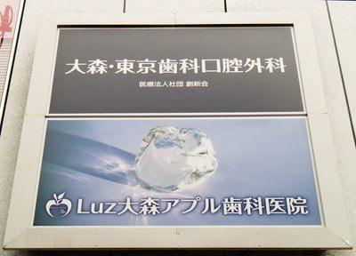 Luz大森アプル歯科医院1