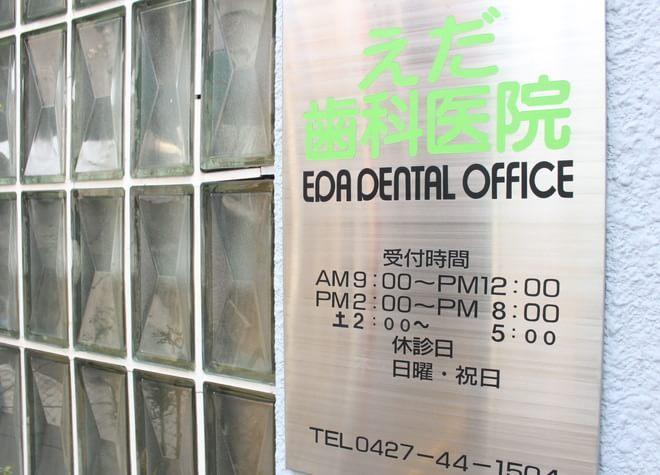 えだ歯科医院2