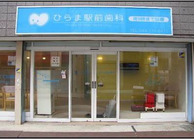 ひらま駅前歯科1