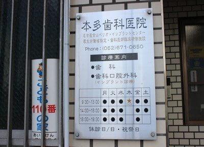 本多歯科医院6