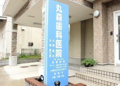 丸森歯科医院3