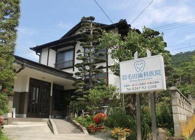 羽毛田歯科医院の外観です。JR小海駅より徒歩3分の場所に位置しています。